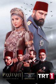 Payitaht Abdulhamid: Season 1